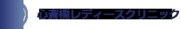 大阪市の婦人科は心斎橋レディースクリニック