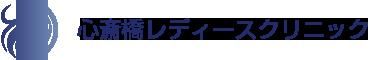 大阪府大阪市中央区にある由診療・保険診療・婦人科は心斎橋レディースクリニック
